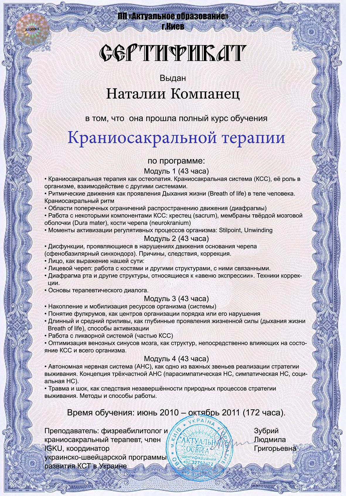 Сертификат Краниосакральная терапия Компанец